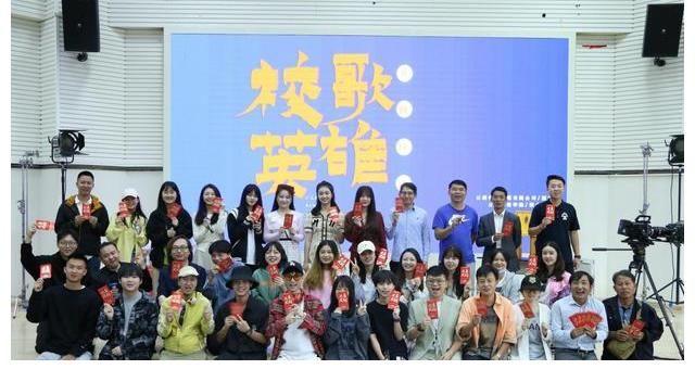 青年音乐电影《校歌英雄》启动仪式在云南工商学院举行