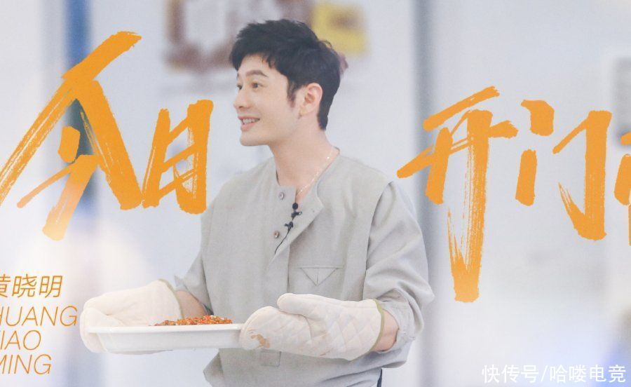 《中餐厅5》黄晓明终究被磨平了:现在要你自己去感受