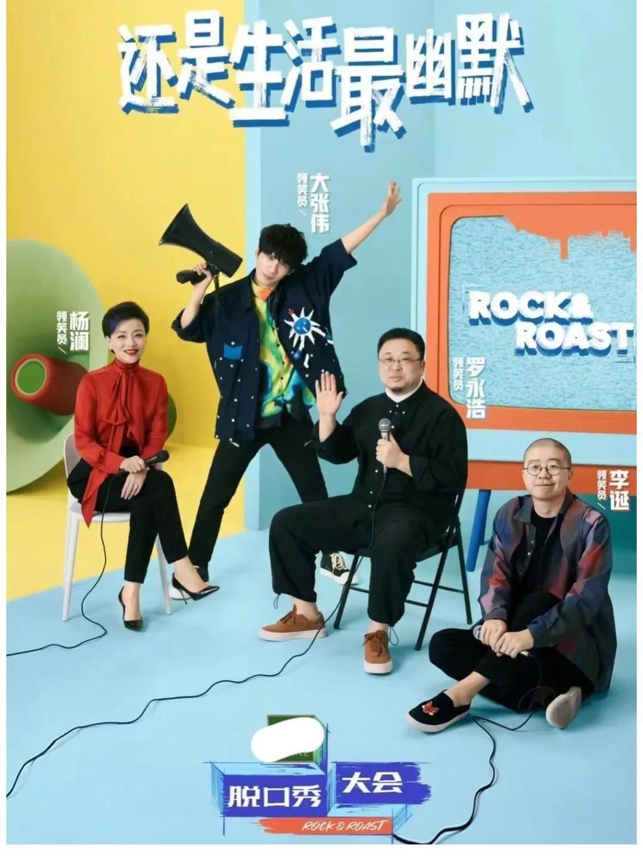 第四季《脱口秀大会》冠军预告:徐志胜成为搞笑黑马 庞博状态回归