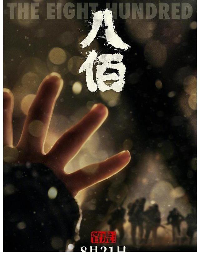 第31届华鼎奖提名揭晓 《八佰》全球电影满意度第�